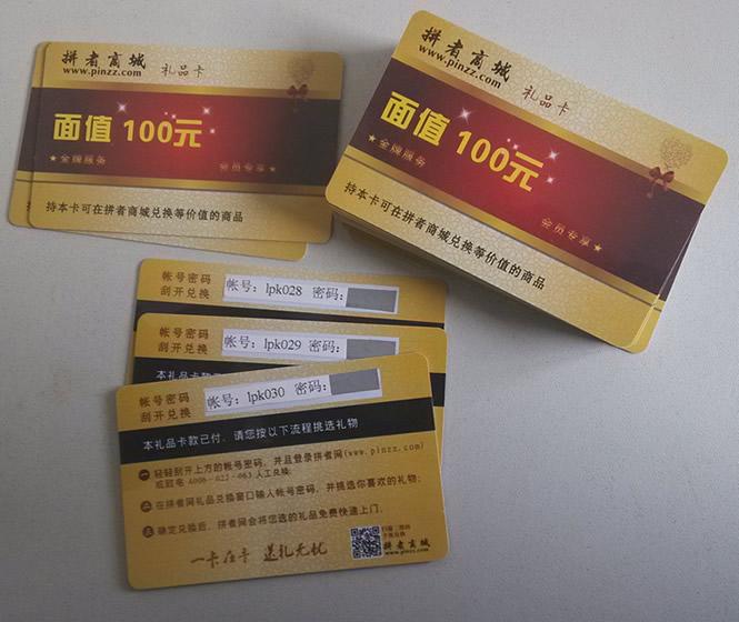 拼者亚博体育官方登陆卡-企业福利亚博体育官方登陆定制批发团购