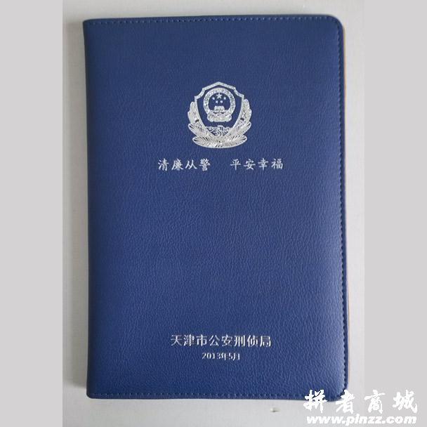 天津定制仿皮记事本 32开线装 为政府单位定制