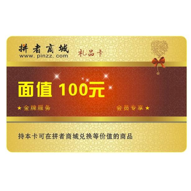 拼者商城亚博体育官方登陆卡面值100元