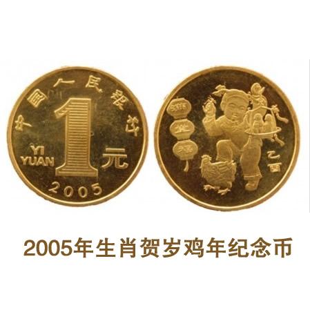 2005年生肖贺岁鸡年纪念币12-3(含单枚包装盒)