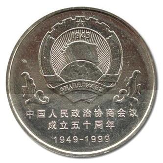 政协纪念币
