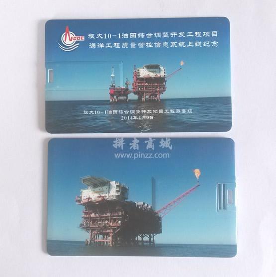 天津卡片u盘、为中海油定制的u盘,天津广告优盘定制、用于会议亚博体育官方登陆