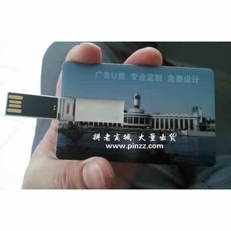 天津卡片U盘定做厂家广告U盘批发个性U盘2G4G8G卡片式U盘【拼诚科技】