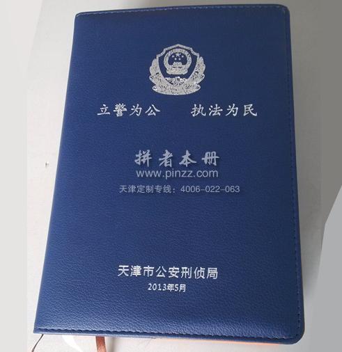 天津笔记本印刷厂【拼者本册】为政府单位定制笔记本 32开线装本