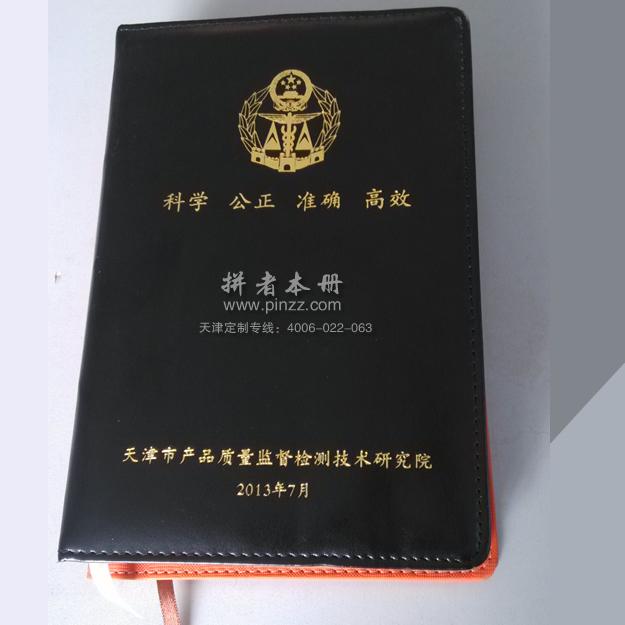 天津笔记本印刷厂【拼者本册】为国企单位定制笔记本  32开线装本