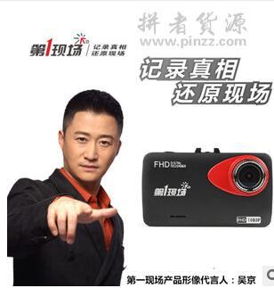行车记录仪 第一现场D162 1080P全高清 广角行车记录仪