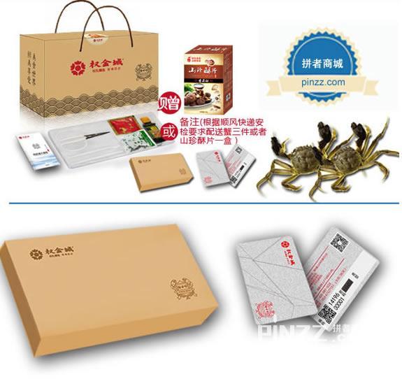 天津中秋节亚博体育官方登陆-阳澄湖大闸蟹(198型)