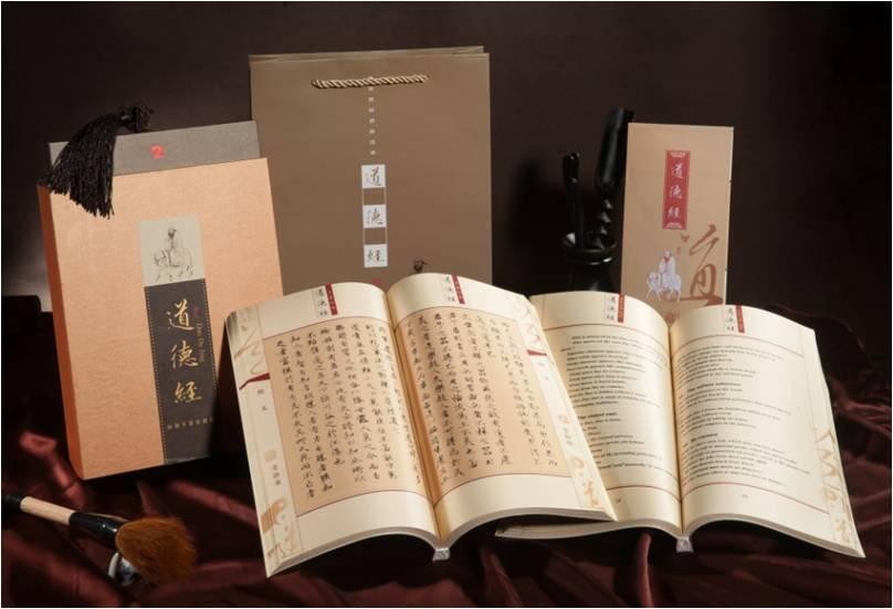 丝绸彩印《道德经》中英文版