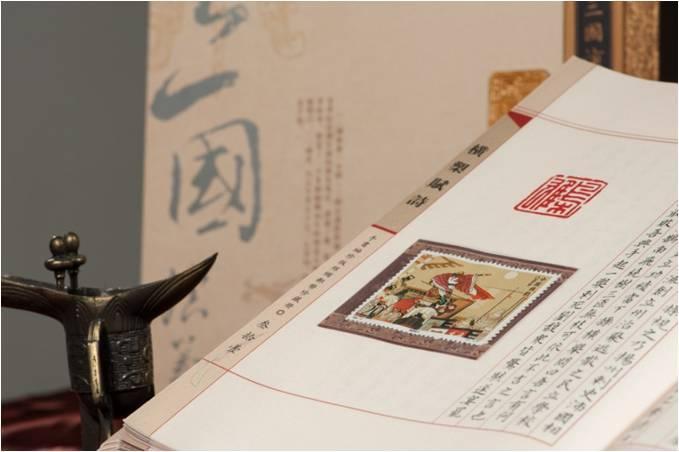 丝绸邮币珍藏册《三国演义》