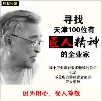 寻找天津100位有匠人精神的企业家 行家