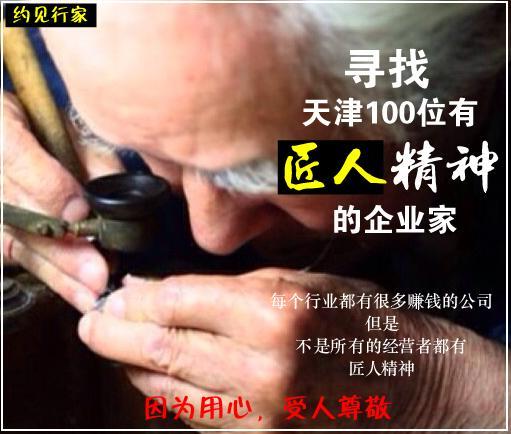 寻找天津100位有匠人精神的技术牛人