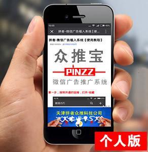 【众推宝电子名片】客户推广系统