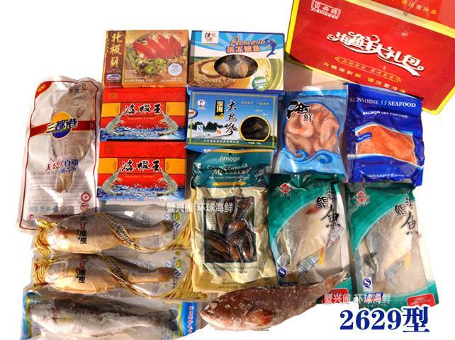 蟹兴阁海鲜卡--2629型海鲜礼盒