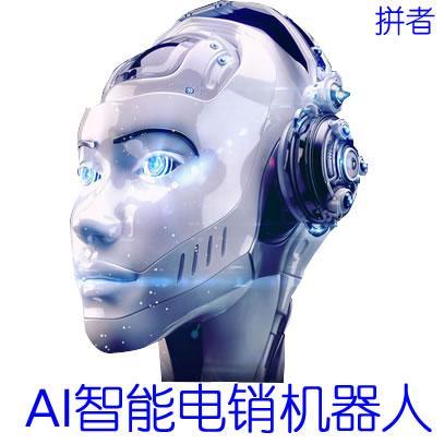 智能电销机器人,智能语音电话机器人- 拼者公司全力打造