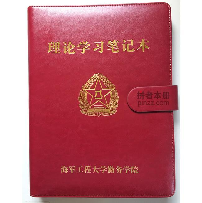 天津定制记事本厂家【拼者本册】为海军大学定制的党员学习笔记本