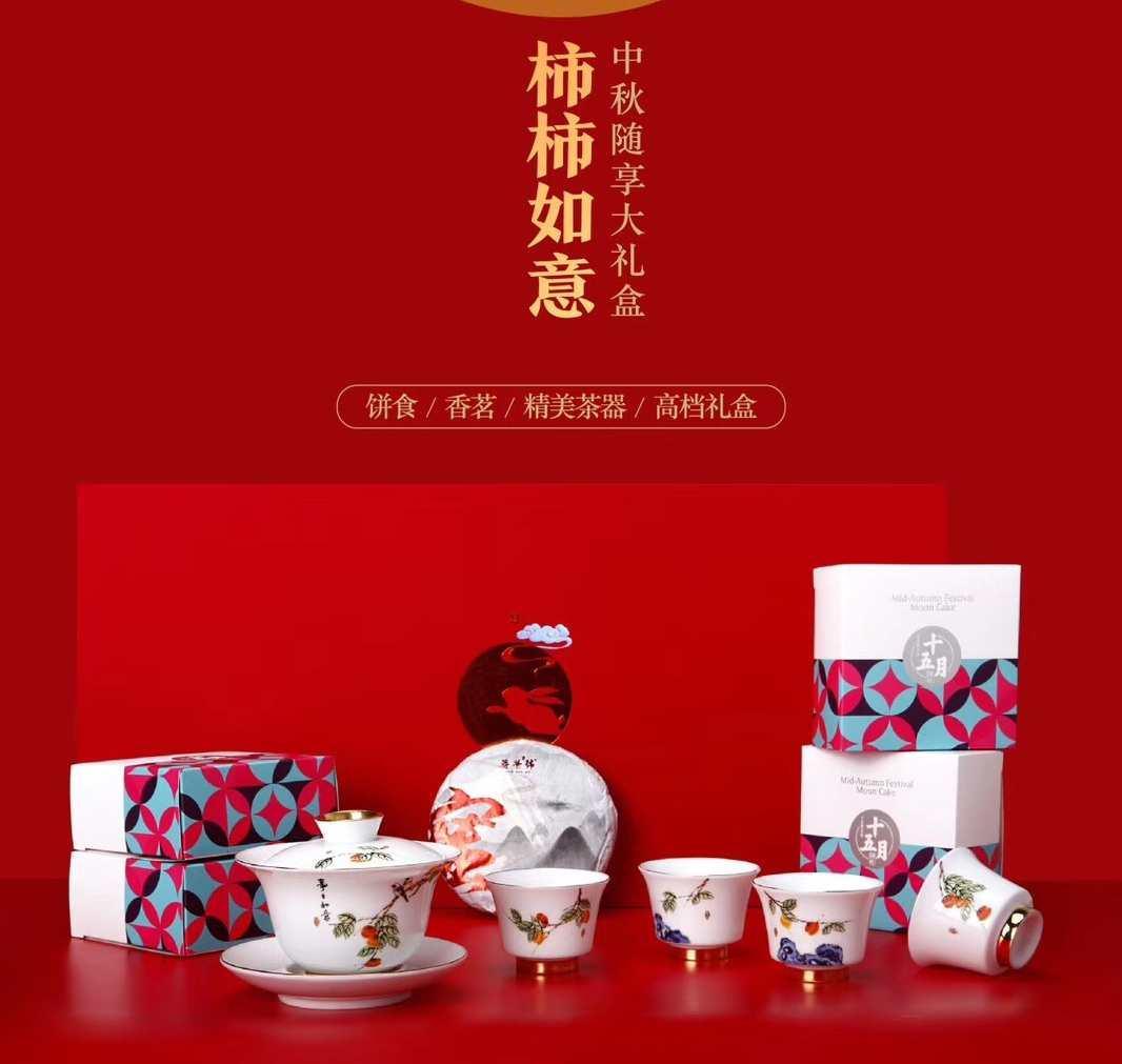中秋茶礼 三合一茶礼(茶具/茶叶/月饼)荣华月饼礼盒装 商务亚博体育官方登陆