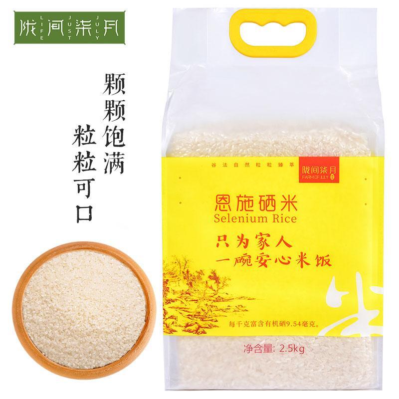 陇间柒月富硒地大米长粒香大米 原生态籼米 新米 恩施硒米2.5kg