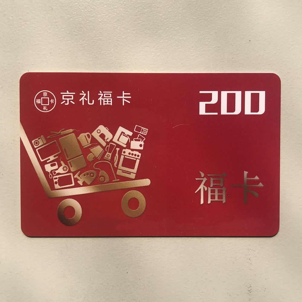 京礼福卡购物卡200面值-京东自营供应链,全国通用亚博体育官方登陆卡消费卡储值卡实体卡提货卡公司员工福利卡