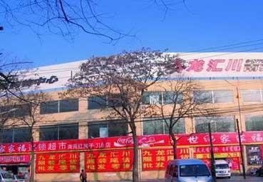 <a href=http://shichang.hznzcn.com/beijing/ rel=