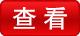 拼者众推宝个人版会员年会(可共享货源+智能名片)