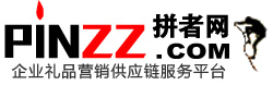拼者网 pinzz.com 企业礼品营销平台,促销礼品,广告礼品,展会礼品,商务礼品公司